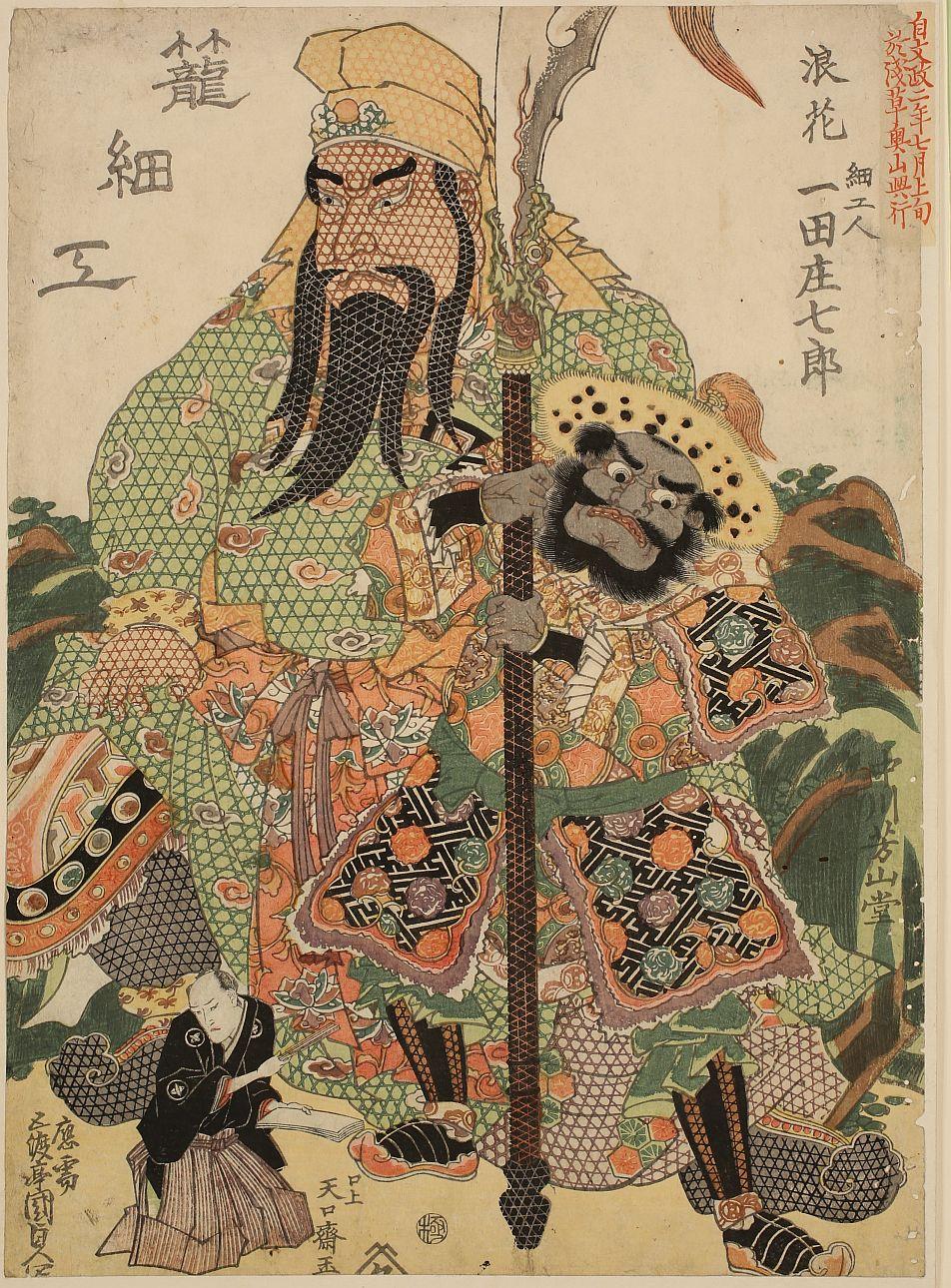一田庄七郎 籠細工 関羽と周倉 国貞 筆 文政2年7月(1819)